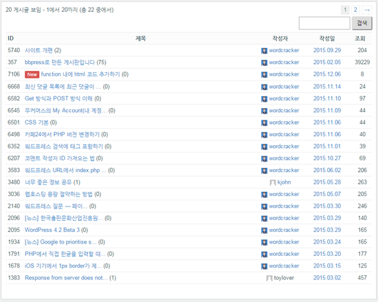 [워드프레스] bbPress를 한국형 게시판으로 바꾸기