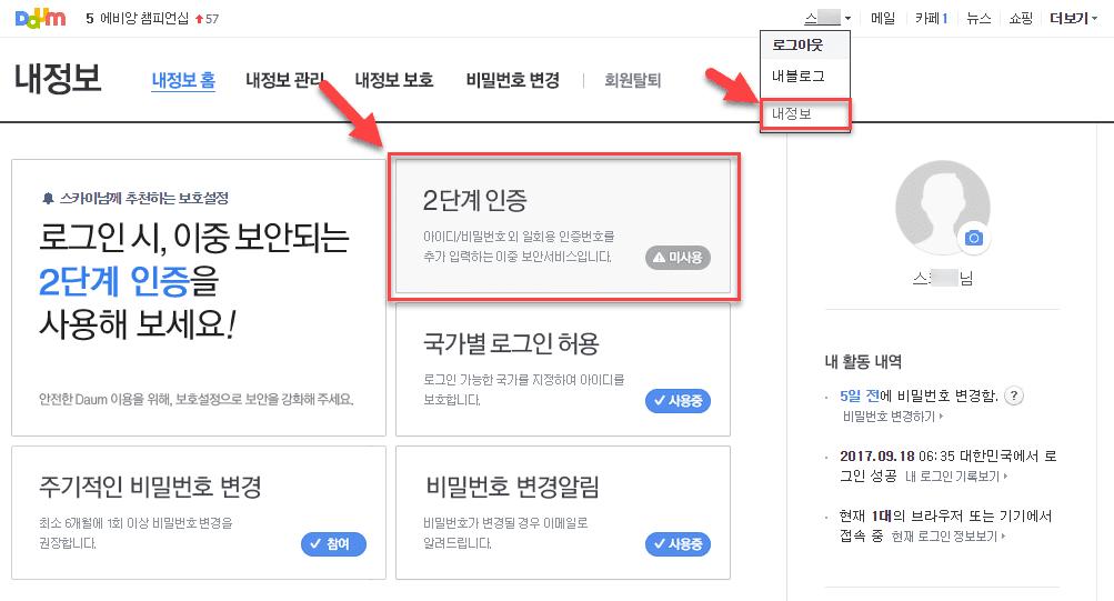 다음(Daum) 사용자는 2단계 인증 설정으로 해킹을 방지하세요