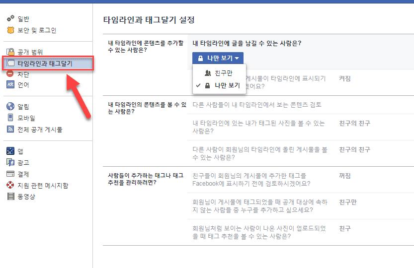 페이스북에서 원치 않는 사용자 차단하기