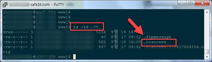 카페24에서 PHP 7을 적용할 때 .htaccess 파일 관리하기