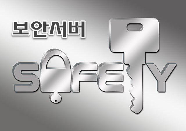 워드프레스에 보안서버 SSL 인증서 적용하기