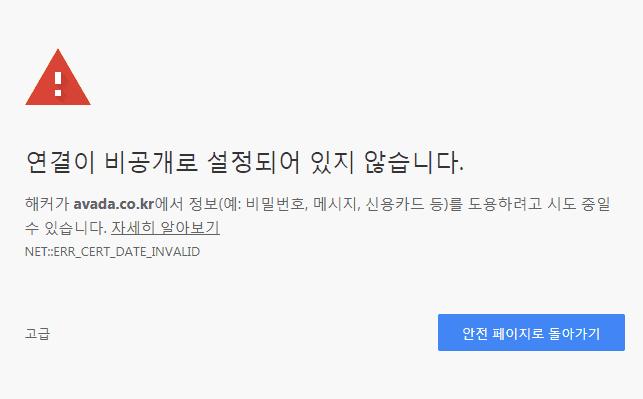 Siteground에서 Let's Encrypt SSL 인증서 오류가 발생하는 경우
