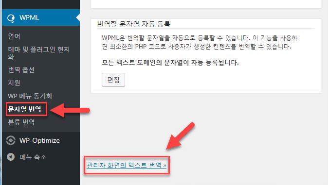 WPML에서 '관리자 화면의 텍스트 번역' 방법 (예: 언어마다 다른 로고 사용)