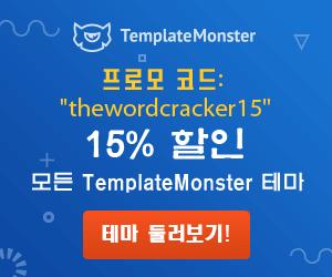 템플릿몬스터(TemplateMonster) 할인 쿠폰