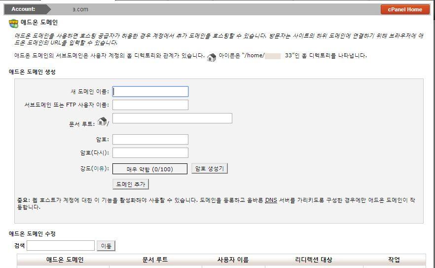 SiteGround cPanel 언어를 한국어로 변경하기