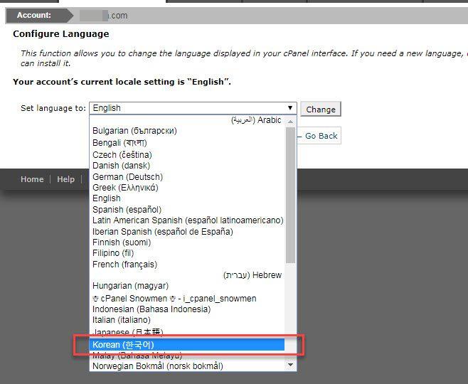 해외 웹호스팅 SiteGround 언어 변경하기