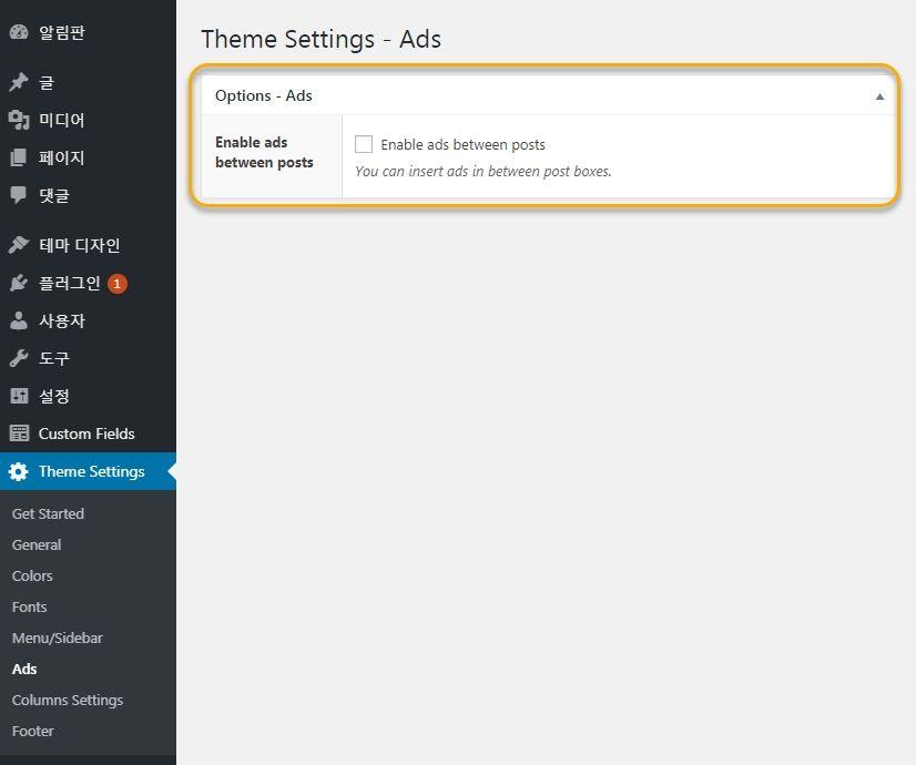 블로그에서 애드센스 광고 코드를 삭제했습니다