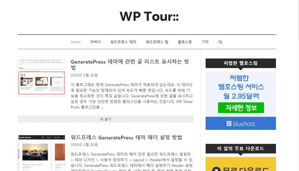 워드프레스 GeneratePress 테마 워드프레스 블로그 분위기 전환